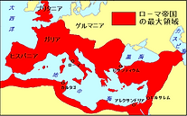 ローマの領土.png