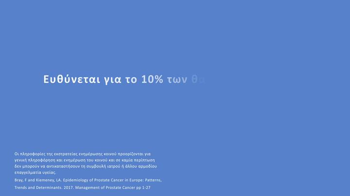 Commercial for Catchphrase agency, 2020 | Design: Daphne Xourafi Animation: Daphne Xourafi/Stefanos Pletsis V.O.: Catchphrase | Client: Astellas