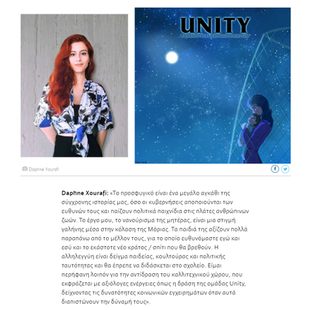 Lifo Mag interview/chosen artwork among 15 other artists for the Unity Refugee Solidarity Movement, 2020