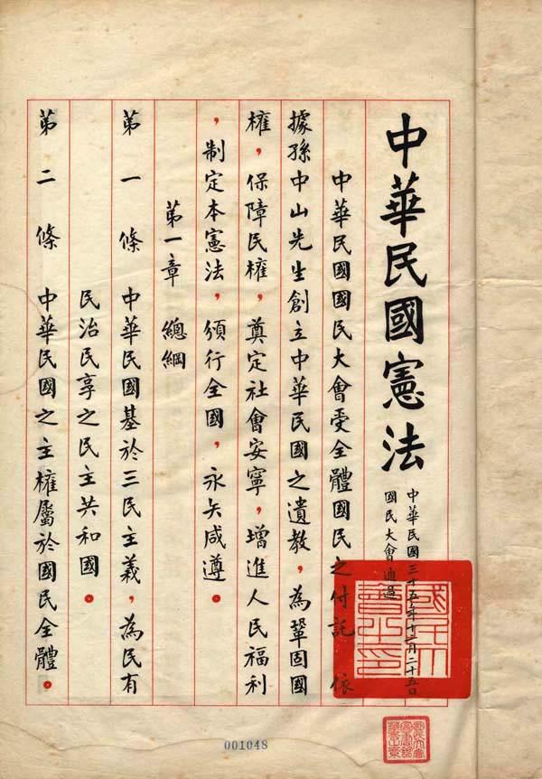 中華民國憲法原件首頁