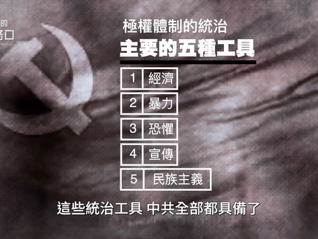 口罩外交、甩鍋病毒,中共想扭轉貿易戰?小粉紅翻墻覺醒,盼共產黨滅亡(2020.3.31)