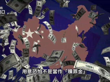 台積電告別華為?川普射經濟三箭,北京封喉;攬權保位,中共竟要搞宗教?(2020.5.19)