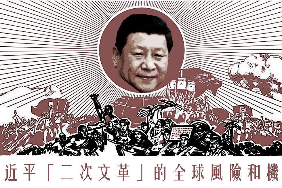 唐浩:不要太平日子要鬥爭,中國「新文革」來臨?