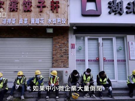 七大風險包圍籠罩中國經濟;中小微企業大規模倒閉,中共政權棘手;疫情未散,校園爆集體感染(2020.4.14)