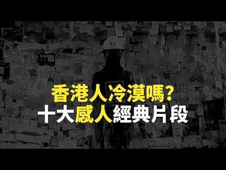 【感人】香港反送中運動風起雲湧 十大經典片段令人感動深思(上)|世界的十字路口 唐浩