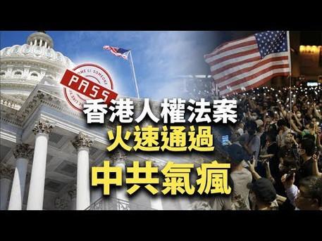 【香港局勢解讀】香港人權與民主法案為何讓中共氣瘋?為何會高速全票通過?(2019.11.22)|世界的十字路口 唐浩