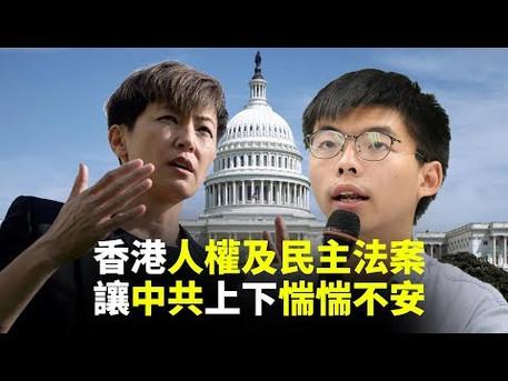 香港人權及民主法案即將通過 為何中共惴惴不安?為何黃之鋒何韻詩飛往美國作證?為何香港人殷殷企盼?|世界的十字路口 唐浩