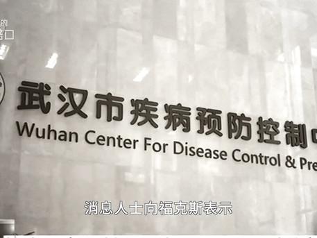 川普爆料:中國死亡人數遠超官方數據;病毒從實驗室外洩,美國全面追查(2020.4.18)
