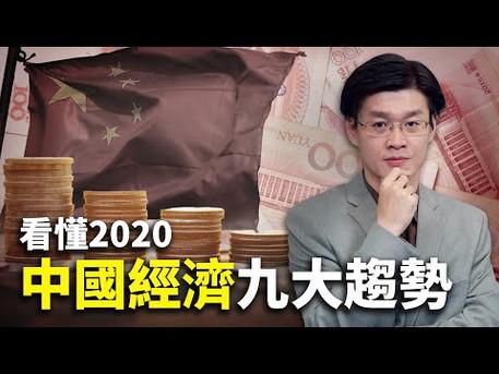 【中國經濟預測】中共最怕經濟危機 看懂2020年中國經濟九大趨勢(上)(2019.12.27)|世界的十字路口 唐浩