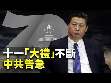 十一「致命大禮」,中共政權告急;929全球反共浪潮,中共膽戰心驚(2019.10.1)|世界的十字路口 唐浩