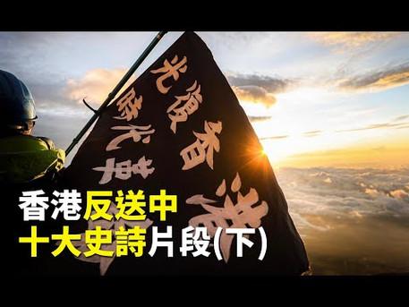[雙語]香港反送中運動 十大史詩片段鼓舞人心(下)(2019.09.09)|世界的十字路口 唐浩 Top 10 Epic moments of Hong Kong Protests: Part 2