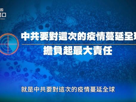 疫情還沒爆發,軍方就研製疫苗?病毒去年10月已肆虐?全球病毒可溯源中國(2020.04.01)