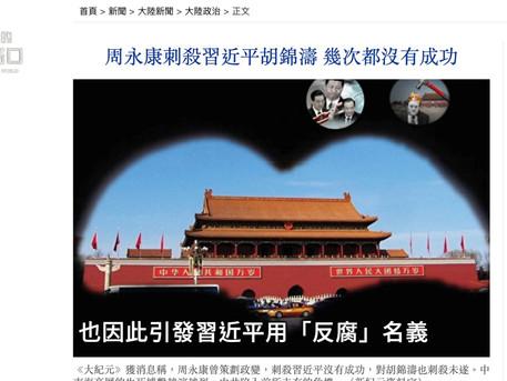 「425萬人上訪」為何震驚國際、牽動中共政局?數字人民幣加速獨裁?(2020.4.25)