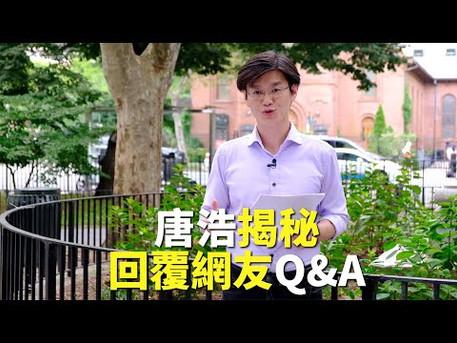 【回覆網友Q&A (下)】唐浩揭密幕後花絮 世界的十字路口 唐浩