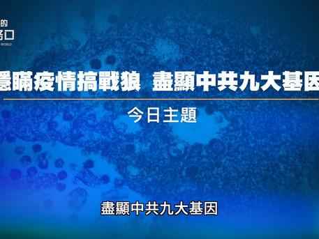 隱瞞疫情搞戰狼 揭密中共九大原罪;華裔病毒專家遭槍殺,死因不單純?龍門大橋「會呼吸」?(2020.5.6)