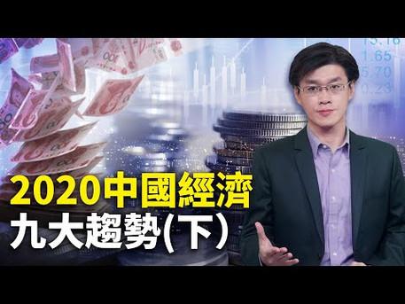 【中國經濟預測】中共害怕失業潮與糧食危機!2020中國經濟九大趨勢(下)(2019.12.30)|世界的十字路口 唐浩