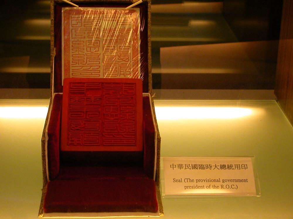 中華民國臨時大總統之印 現藏國立國父紀念館
