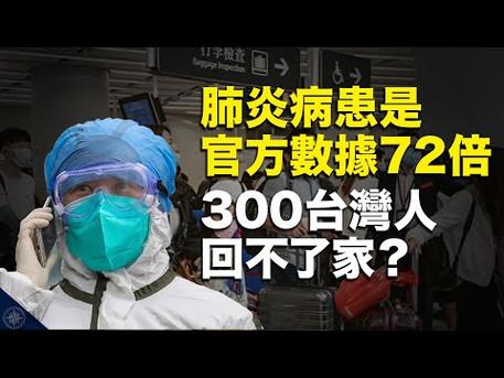 【解讀】肺炎病患是官方數據72倍!海外武漢人為何「被撤僑」?300台灣人為何回不了家?