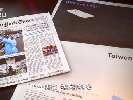 兩岸即將開戰?中共有七大顧慮;「台灣能幫忙」 國際廣告登上美媒(2020.4.15)