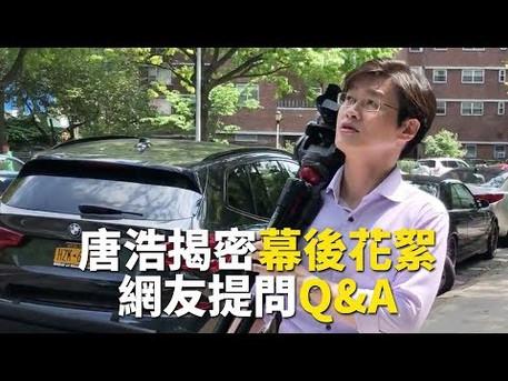 【答覆網友Q&A (上)】唐浩是誰?《世界的十字路口》如何誕生? 世界的十字路口 唐浩