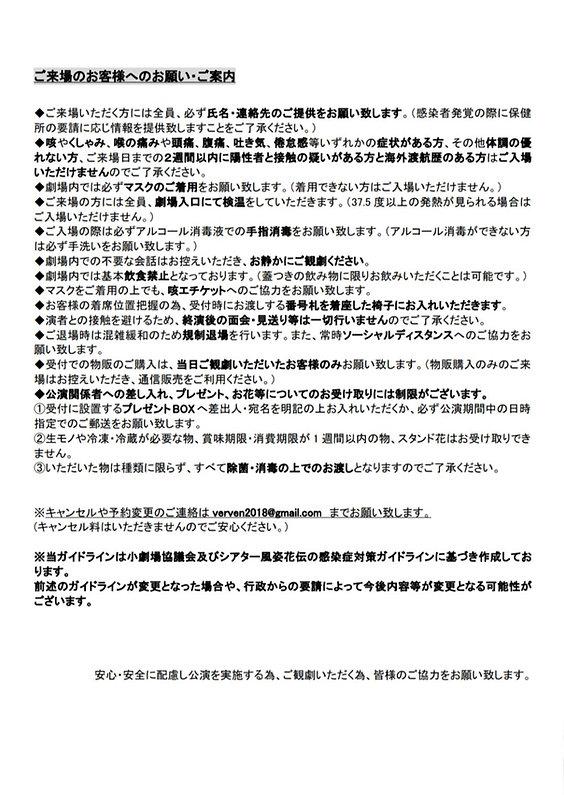 お客様ガイドライン.jpg
