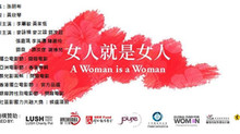 'A Woman is a Woman' on Film Fests!