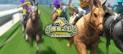 horse racing club 1_edited