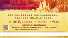 Buddhist Concert in Hong Kong Coliseum