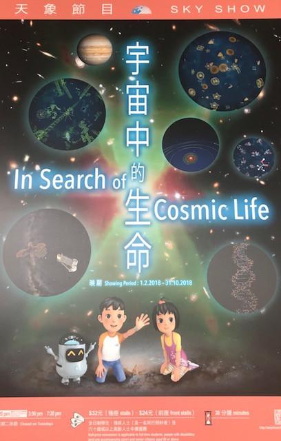 HK Space Museum Sky Show