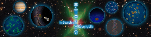 'In Search of Cosmic Life' Selected & Screened @ Fulldome Festival at Brno, Czech Republ