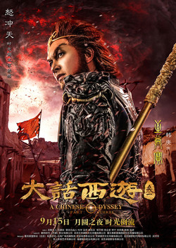 a chinese odyssey