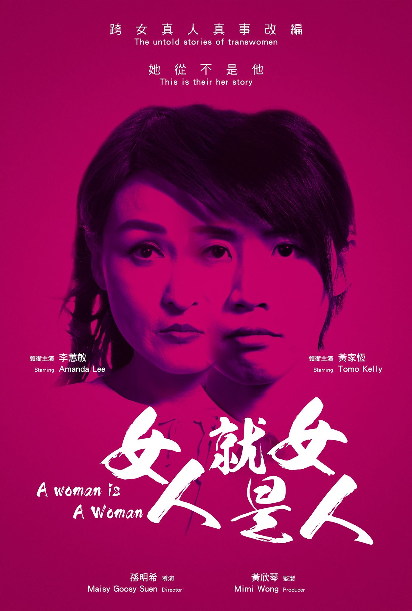 A Woman is a Woman_poster