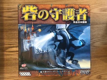勇者たったの2人で大量のドラゴンやら巨人から城を守ろうとした話。~「砦の守護者」ゲームレビュー~
