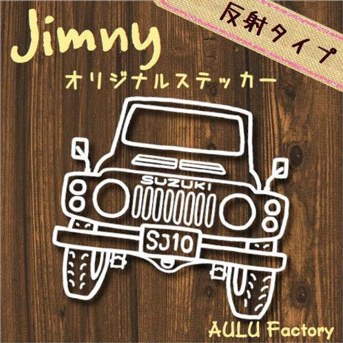 手書き風 SJ10 ジムニー オリジナル ステッカー 反射タイプ!