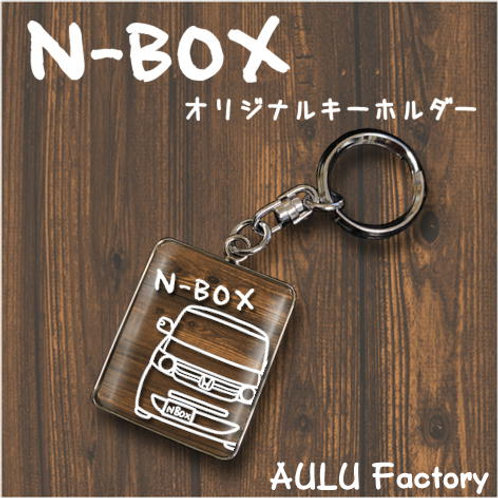 手書き風 JF1 NBOX  オリジナル キーホルダー