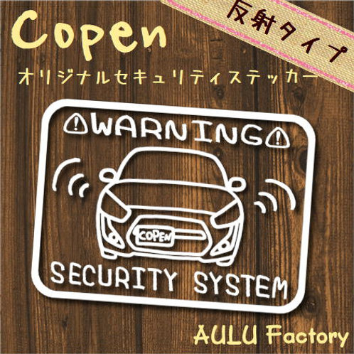 手書き風 LA400 コペン ローブ オリジナル セキュリティステッカー 反射タイプ!