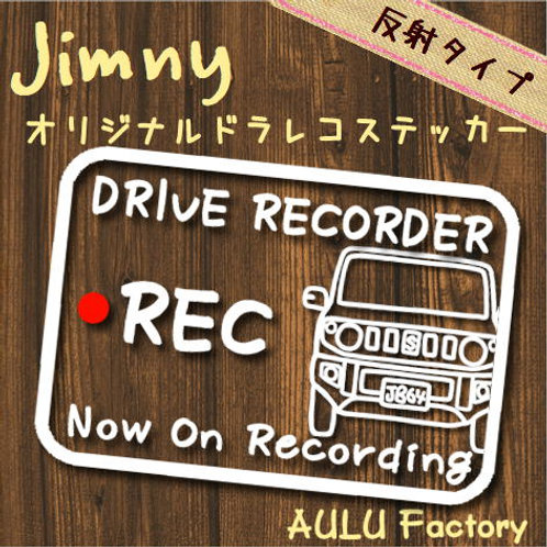 手書き風 JB64 ジムニー オリジナル ドラレコステッカー 反射タイプ