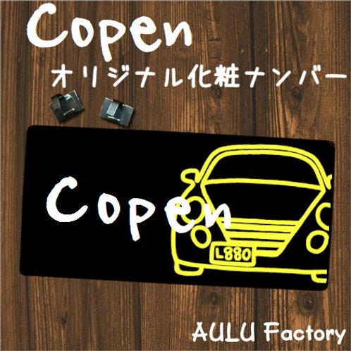 手書き風  L880K コペン 化粧ナンバー