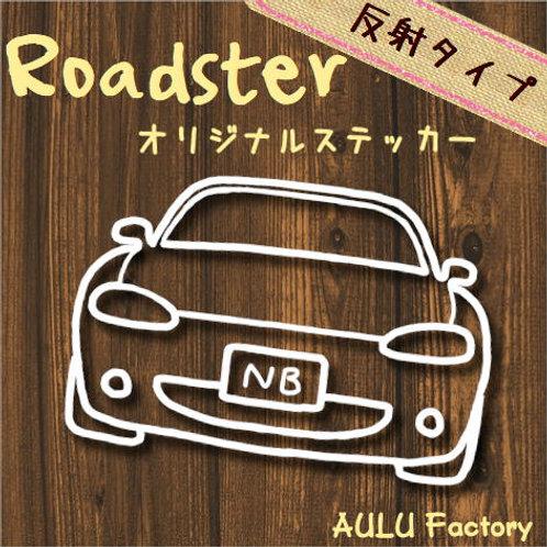 手書き風 NB ロードスター オリジナル ステッカー 反射タイプ!