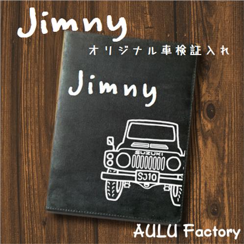 手書き風  SJ10 ジムニー  オリジナル スエード調 車検証入れ