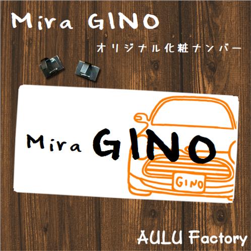 手書き風  ミラジーノ L650 化粧ナンバー