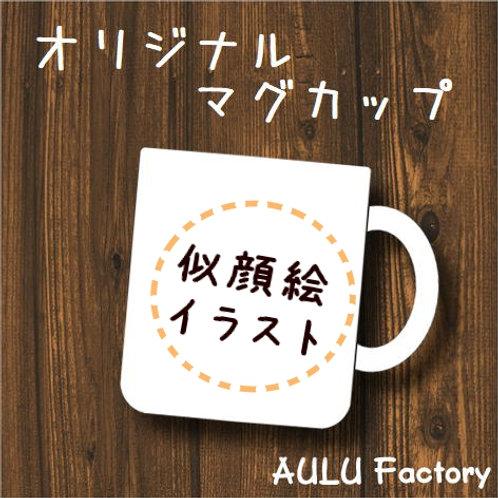 手書き風 似顔絵 オリジナルマグカップ
