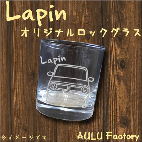 手書き風 HE33 ラパン オリジナル ロックグラス