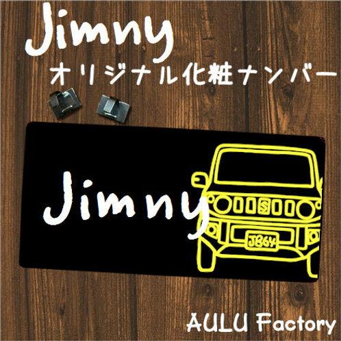 手書き風  JB64 ジムニー 化粧ナンバー