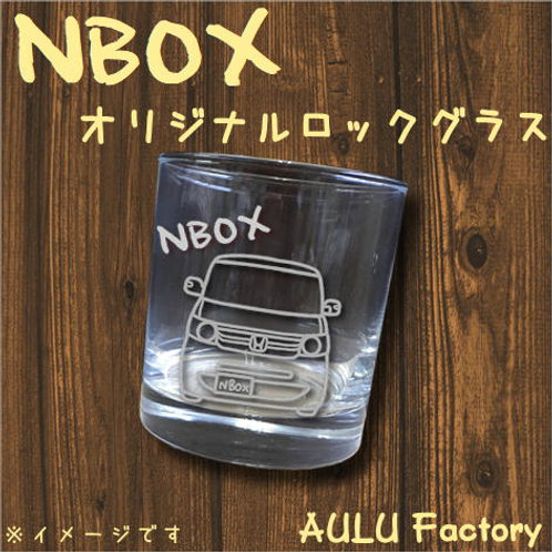 手書き風 JF1 NBOX オリジナル ロックグラス