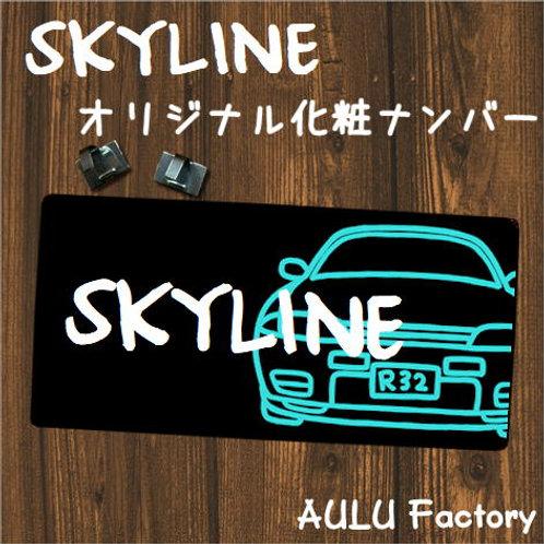 手書き風  GTR R32 スカイライン 化粧ナンバー