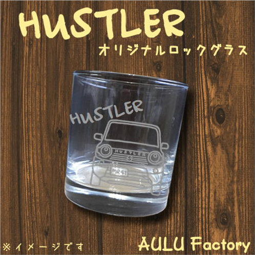 手書き風 ハスラー オリジナル ロックグラス