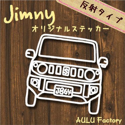 手書き風 JB64 ジムニー オリジナル ステッカー 反射タイプ!