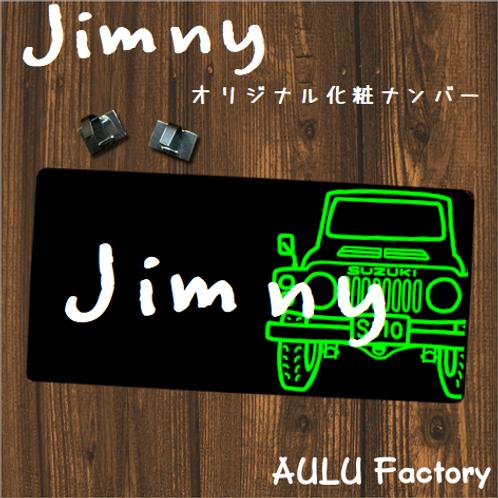 手書き風  SJ10 ジムニー 化粧ナンバー