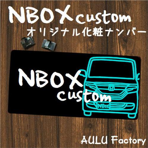 手書き風  JF3 NBOXカスタム 化粧ナンバー